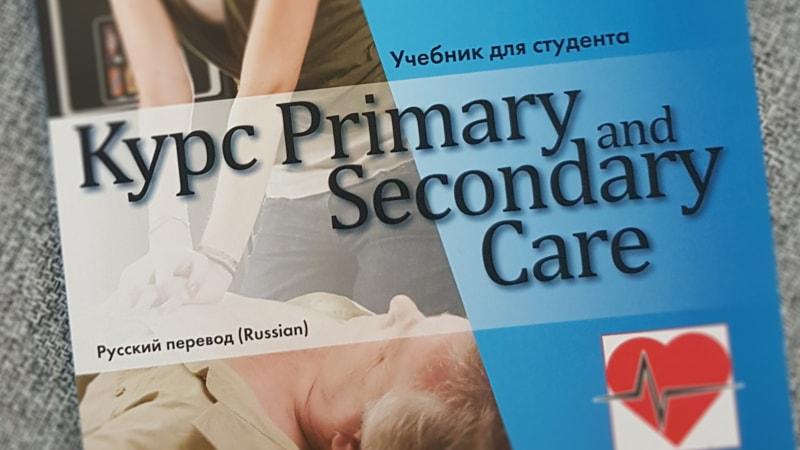 EFR Primary & Secondary Care – оказание первичной и вторичной медицинской помощи